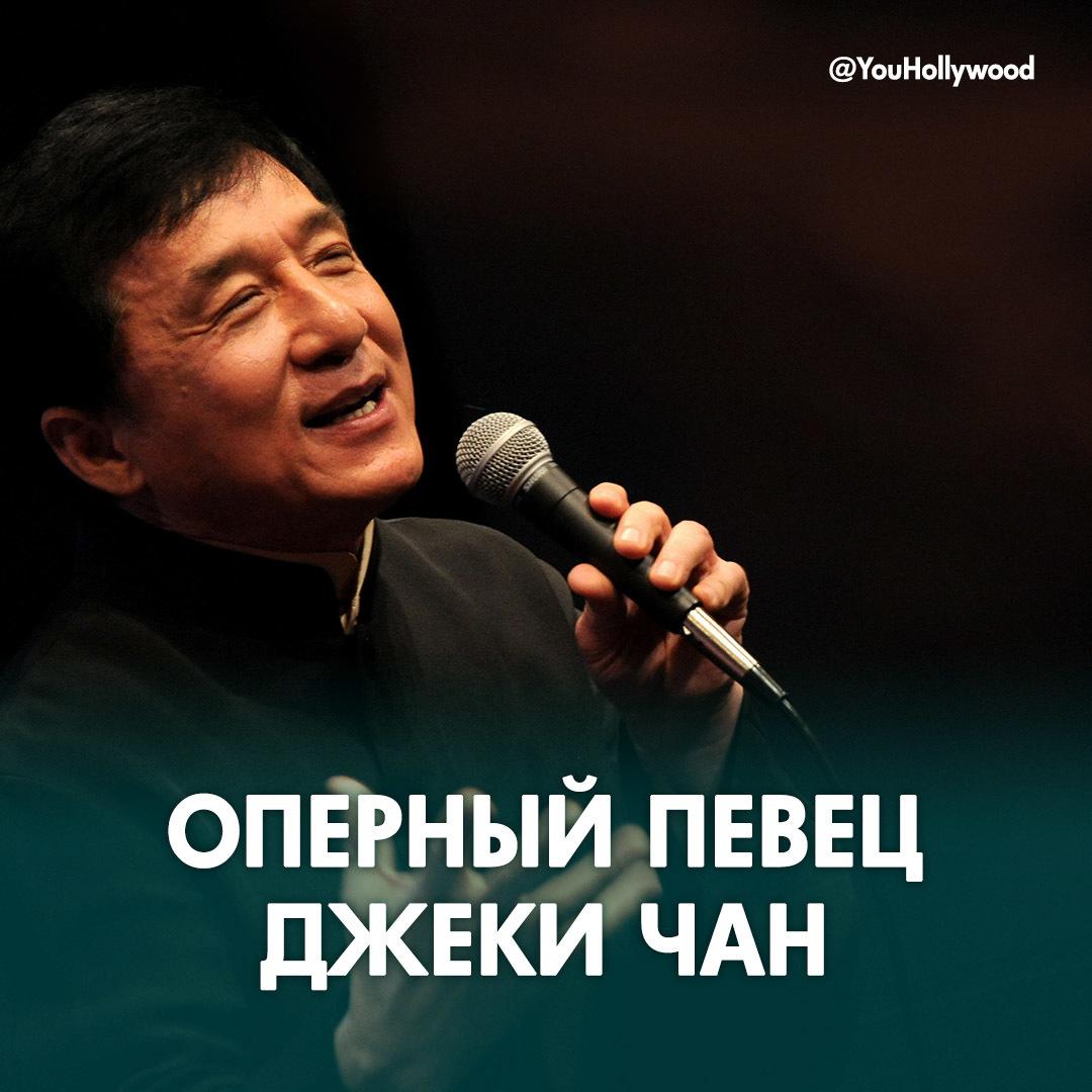 ОПЕРНЫЙПЕВЕЦ ДЖЕКИ ЧАН