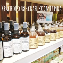 Свежая партия Краснополянской косметики