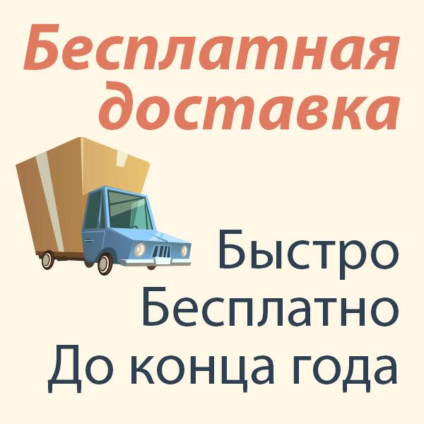 Единорог доставляет БЕСПЛАТНО до 31 декабря!