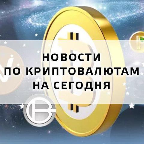 Позитивные новости криптовалют 6.04