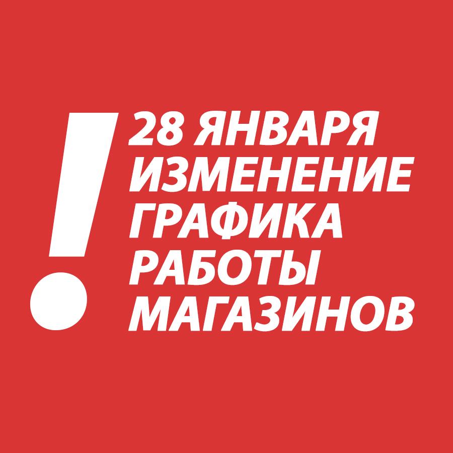 Изменение графика работы магазинов Единорог!