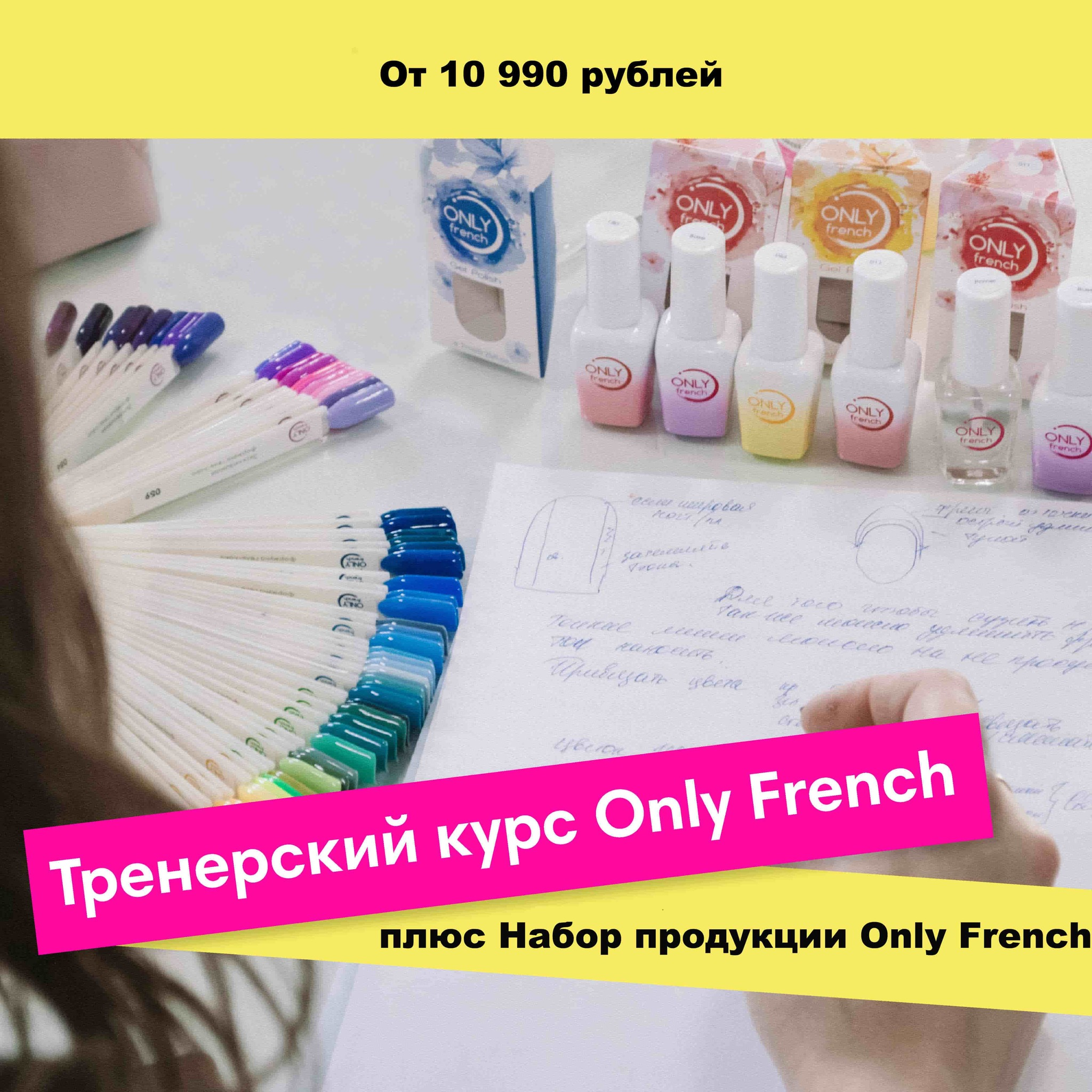 Как стать инструктором Only French? Online курс