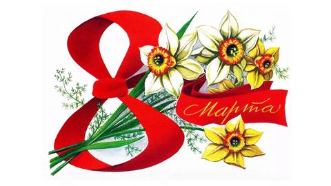Изображение к статье <<С праздником весны и любви!>>