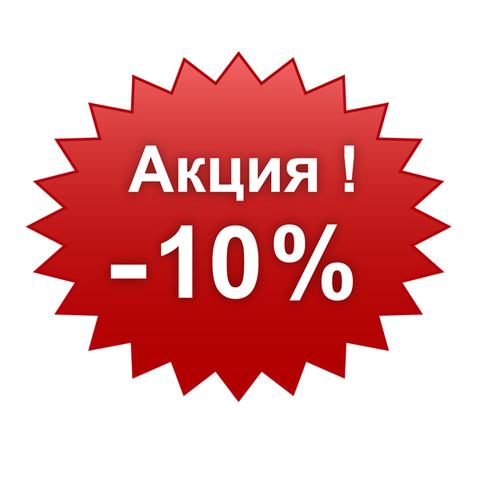 10% скидка на САМОВЫВОЗ!
