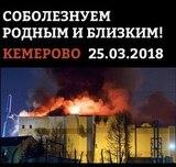 Соболезнования пострадавшим при пожаре в Кемерово