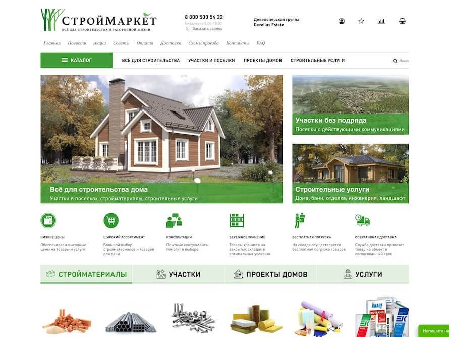 Новый сайт СтройМаркета ДляСтроителей.рф запущен!