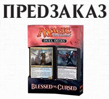 Предзаказ Дуэльного набора Blessed vs. Cursed (Magic: The Gathering)