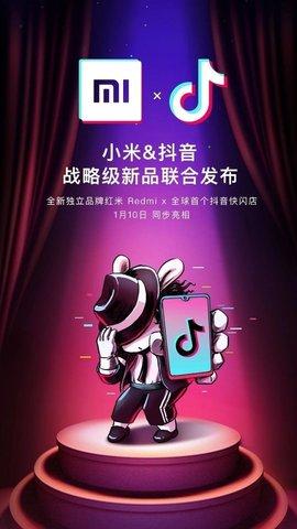 Xiaomi объявляет о стратегическом партнерстве с TikTok