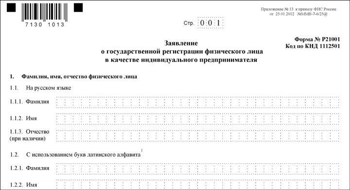 Как Открыть Ип В Москве Самостоятельно В 2016 Году Пошаговая Инструкция img-1