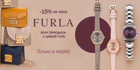 Что может быть ярче, чем Furla? Только ремешки от Furla!