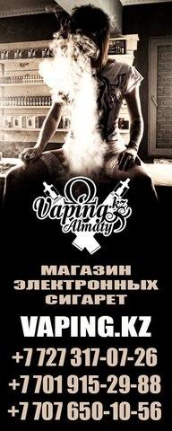 Vaping Электронные сигареты. г. Алматы, Казахстан