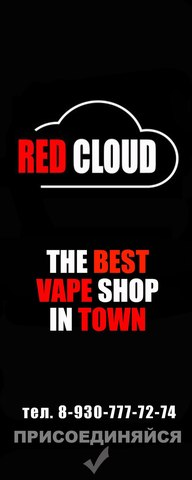 RED CLOUD ✸ VAPE SHOP ✸ г. Орел