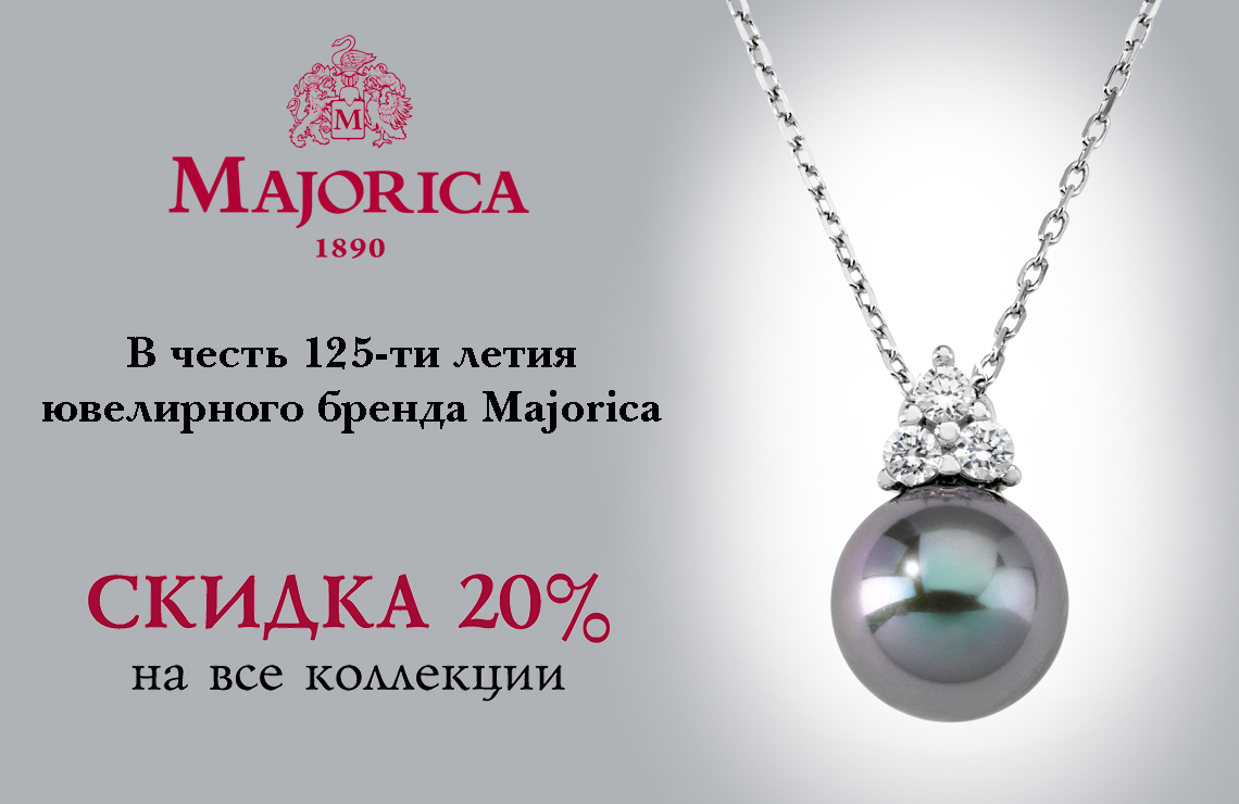 Majorica отмечает свое 125-летие!