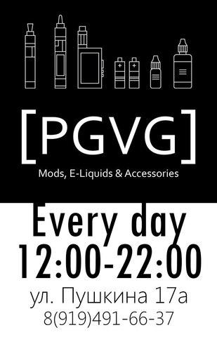 PGVG Vape Shop,  г. Пермь