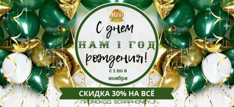 С ДНЁМ РОЖДЕНИЯ !!! НАМ 1 ГОД !!!