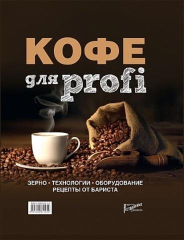 Новая книга - Кофе для Profi - учимся разбираться в кофе профессионально!