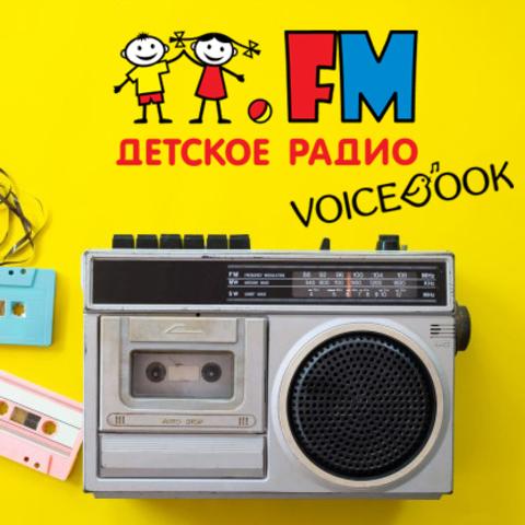 VoiceBook на Детском радио!