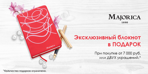 Купи украшения Majorica – получи фирменный блокнот!