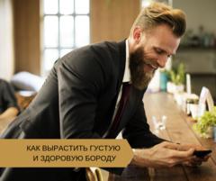 КАК ВЫРАСТИТЬ ГУСТУЮ И ЗДОРОВУЮ БОРОДУ