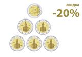 Монеты ЕВРО со скидкой 20%