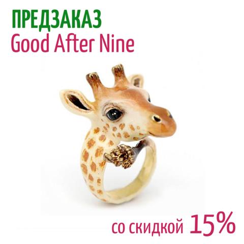Предзаказ Good After Nine октябрь2017