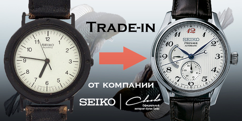 Часовой Trade-In от Seiko