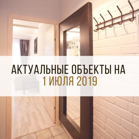 АКТУАЛЬНЫЕ ОБЪЕКТЫ НА 1 ИЮЛЯ 2019