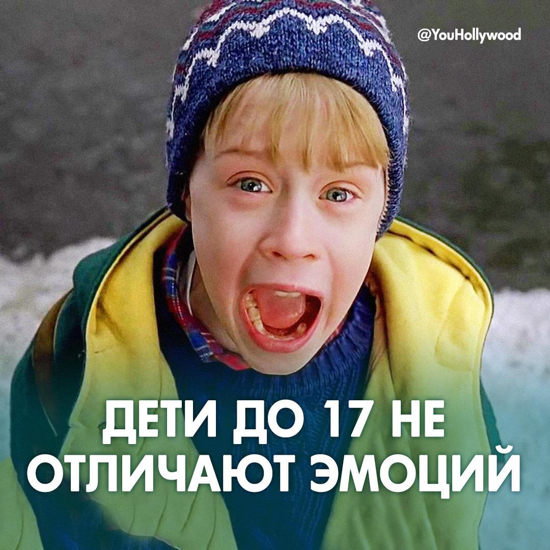ДЕТИ ДО 17 НЕ ОТЛИЧАЮТ ЭМОЦИЙ