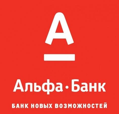 Кредитная линия от Альфа-банка