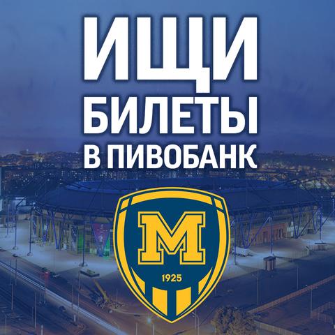 Билеты на домашние матчи ФК