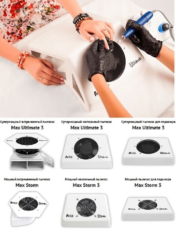 Мощные пылесосы для маникюра и педикюра MAX