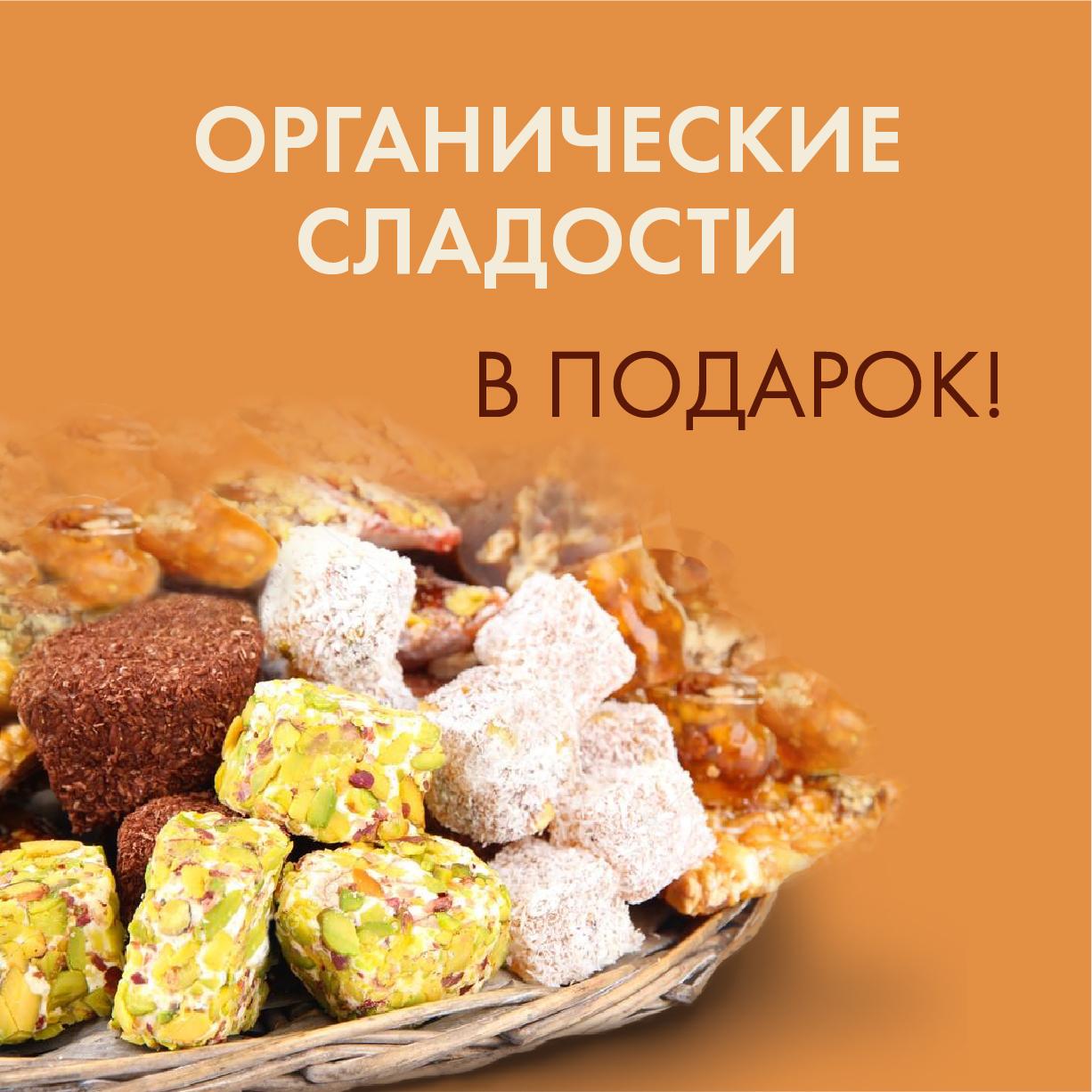 Восточные сладости и фиточай со скидкой 20%