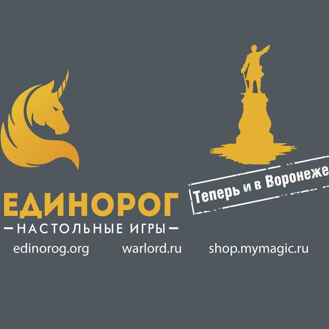 Единорог теперь и в Воронеже!