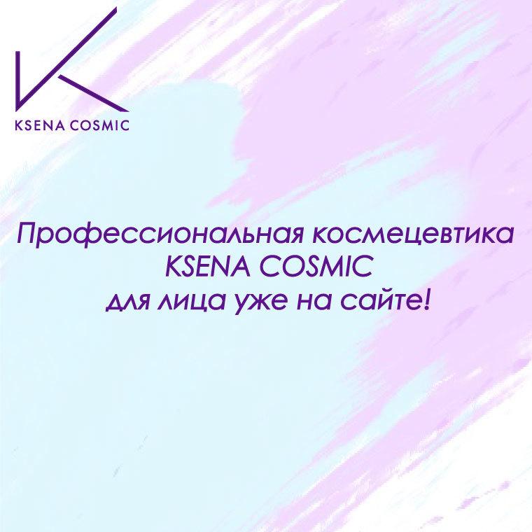 Профессиональная косметика Ksena Cosmic - новинки ассортимента в магазине КАМА.