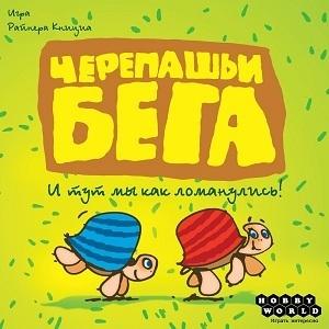 Черепашьи бега - игра для детей и взрослых!