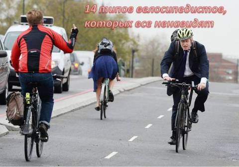 14 типов велосипедистов, которых все ненавидят
