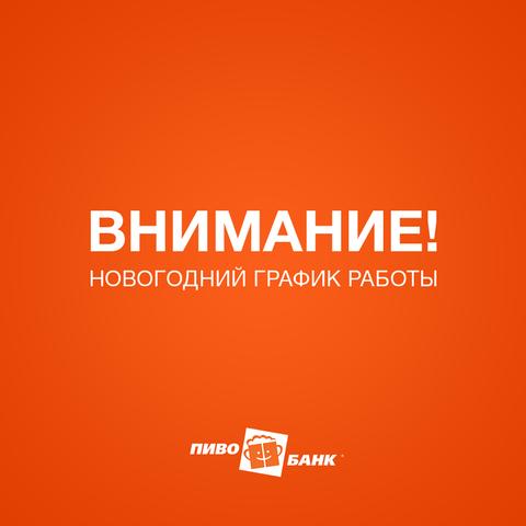 Режим работы магазинов сети ПивоБанк .
