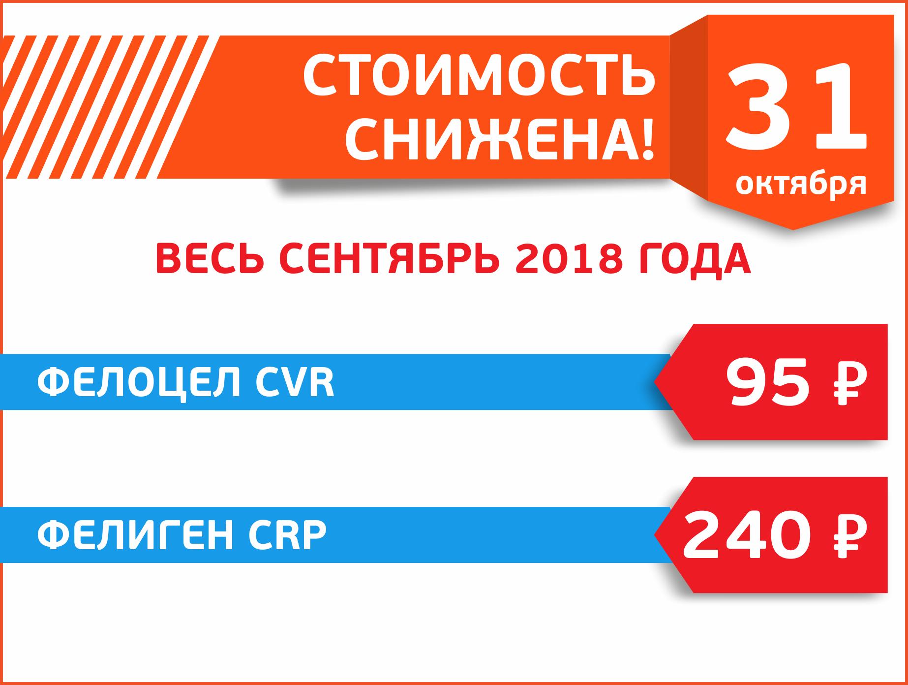ФЕЛОЦЕЛ CVR и  ФЕЛИГЕН CRP