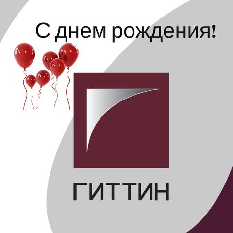 День рождения ГИТТИН!