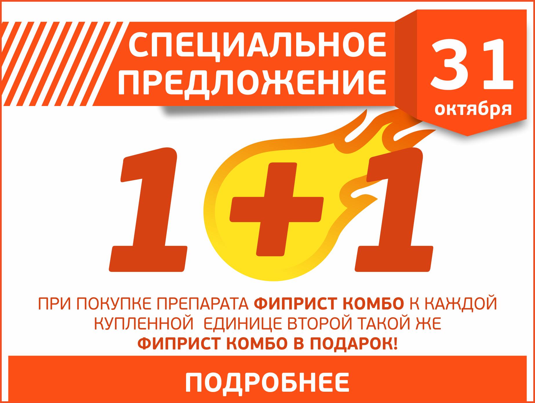 ФИПРИСТ КОМБО 1+1