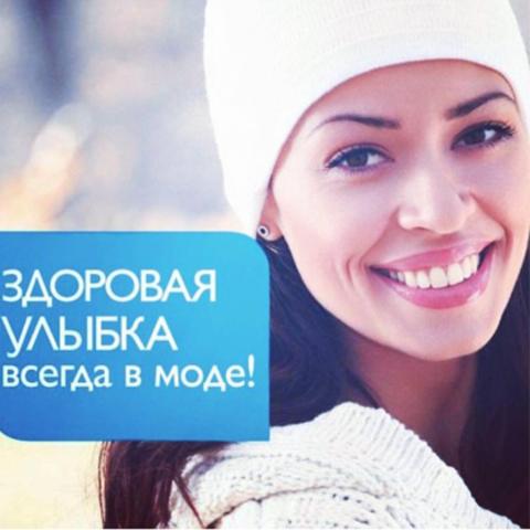 Белоснежная улыбка – здоровые зубы