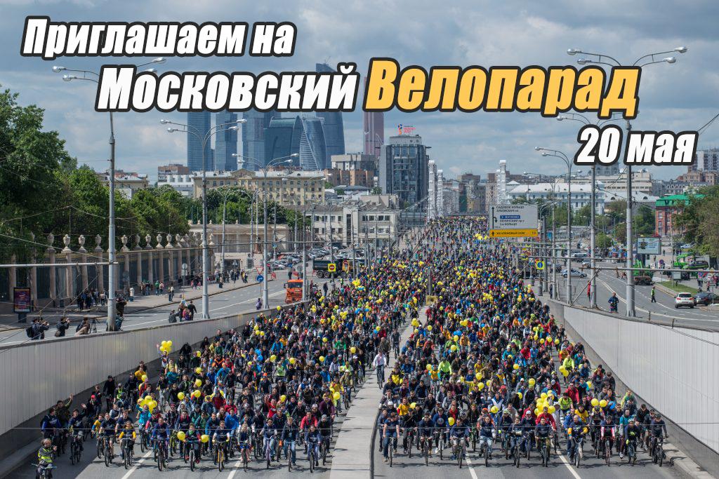 Московский велопарад 2018