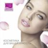 Новинки от торговых марок Gezatone и Beauty Style в разделе товаров по уходу за лицом