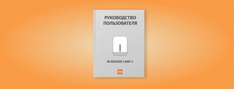 Руководство пользователя Mi Bedside Lamp 2