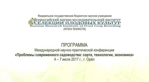 5 июля 2017 г. начинает работу международная научно-практическая конференция.