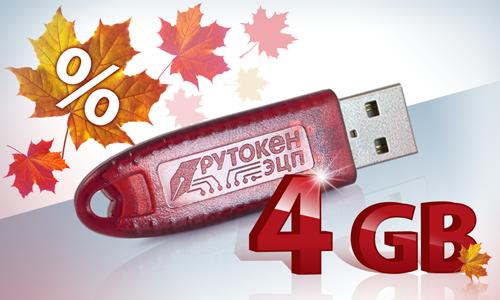 Осенняя распродажа USB-токенов с Flash-памятью