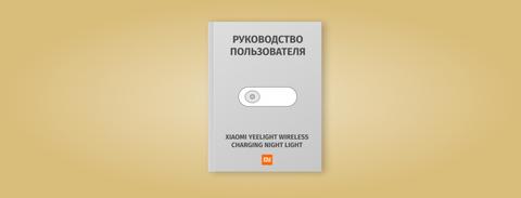 Руководство пользователя беспроводным зарядным устройством с ночником Xiaomi Yeelight Wireless Charging Night Light