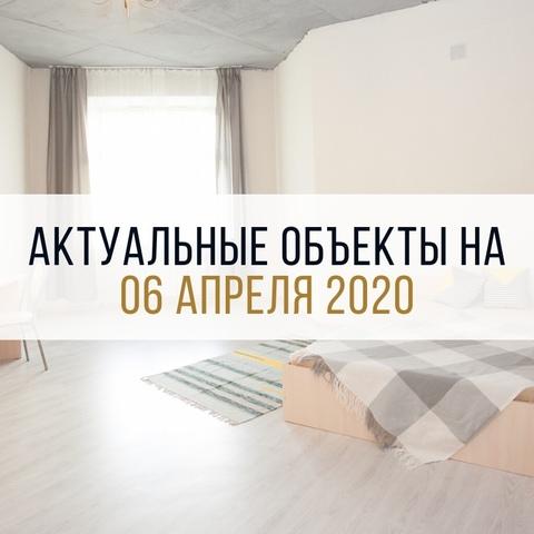 АКТУАЛЬНЫЕ ОБЪЕКТЫ НА 06 АПРЕЛЯ 2020