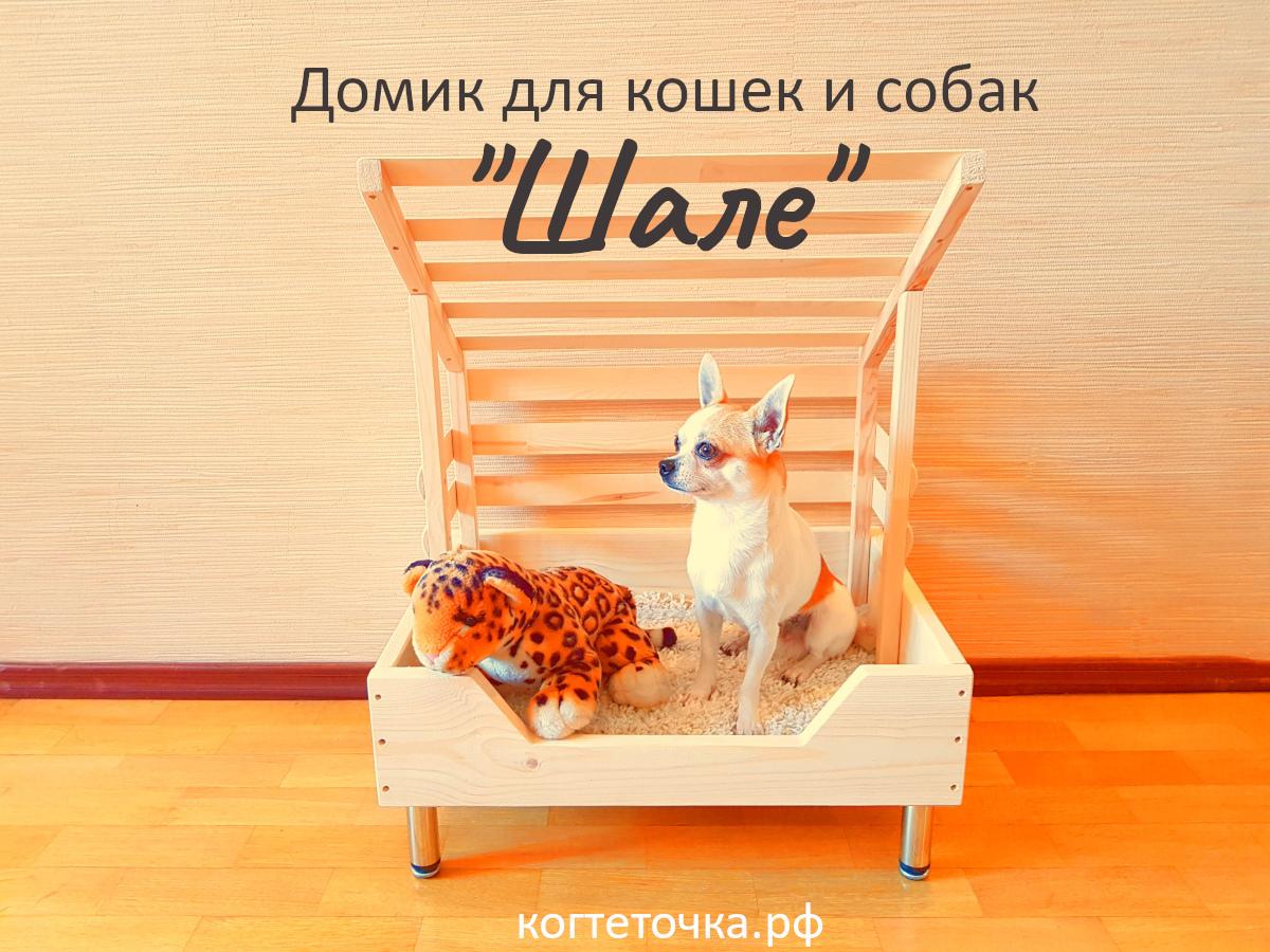 Поступили в продажу новые домики и будки для собак и кошек