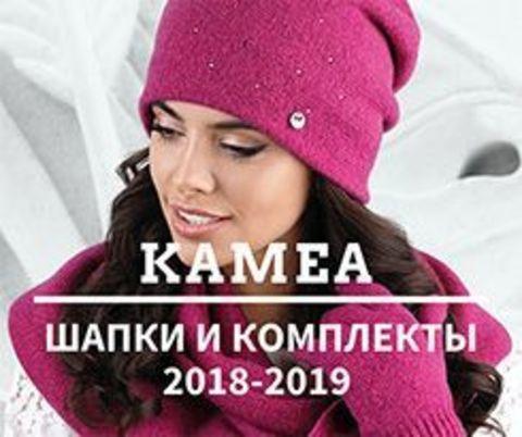 Шапки КАМЕЯ 2018-2019!